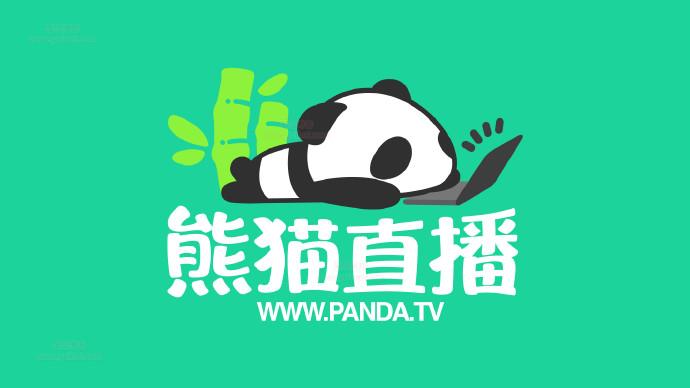 《熊猫TV也要玩完了》