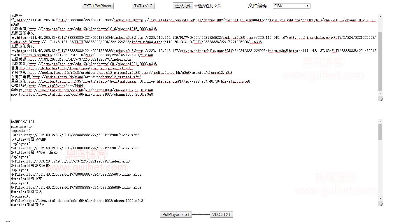 《JS进行DPL和XSPF转换的例子》