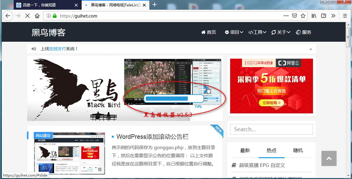 《为WordPress主题添加页面加载进度条》